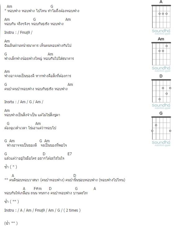chord-bahomfang